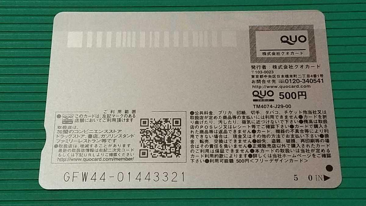 ※ ⑥≪ : 抽プレ 乃木坂46/与田祐希 / ファンタ坂学園 学生証 オリジナル クオカード QUO500 1枚 。_画像4