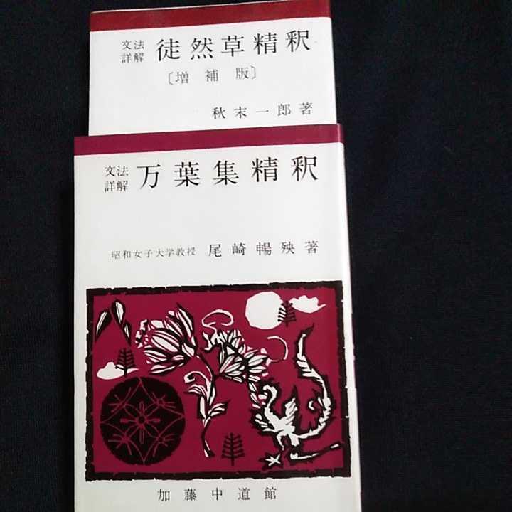 昭和38年初版 文法詳解 万葉集精釈 徒然草精釈 2冊セット_画像2