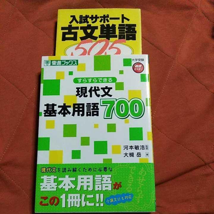 すらすらできる現代文基本用語700 入試サポート古文単語505 2冊セット_画像1