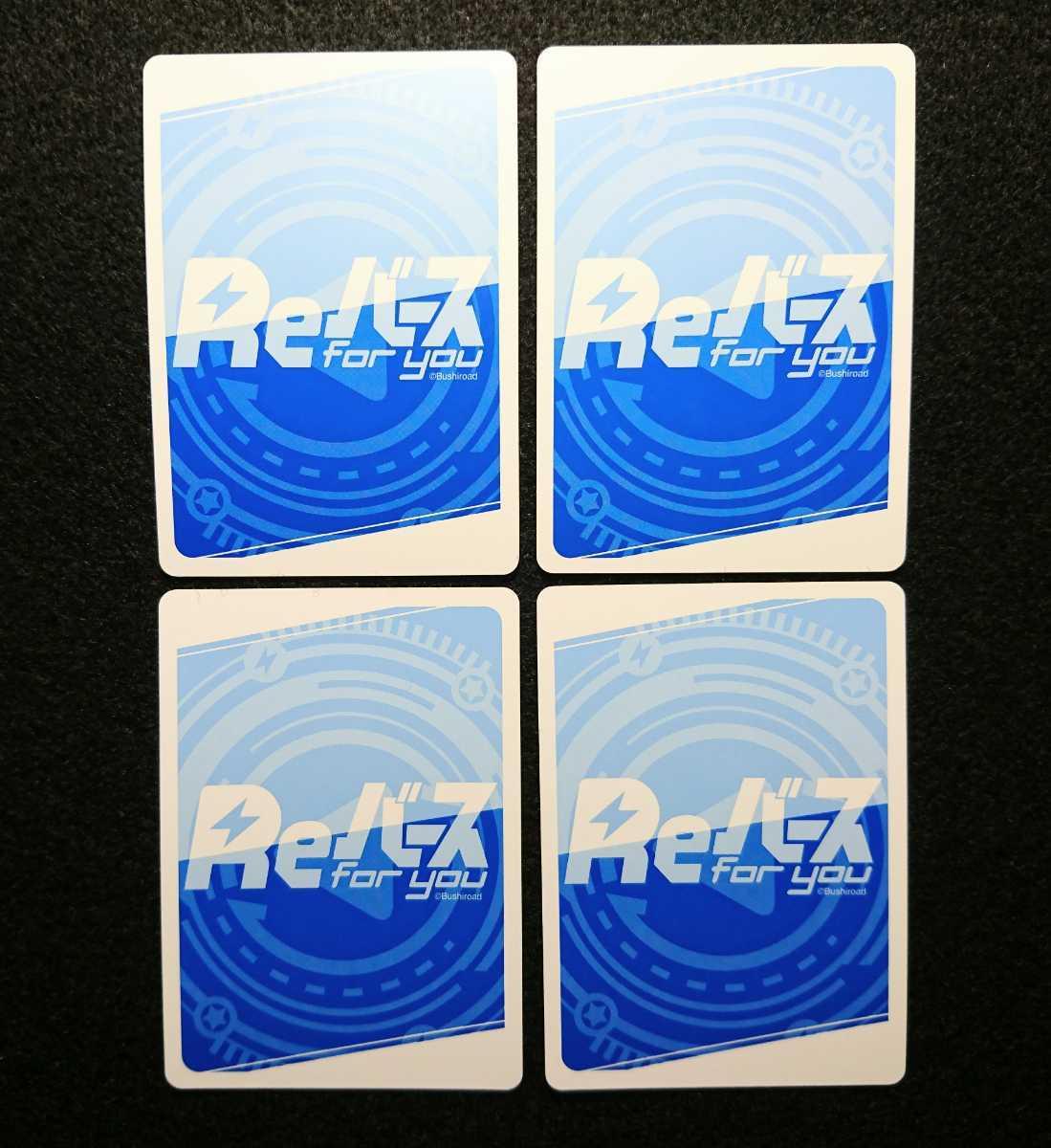 Reバース for you ホロライブ おばけセンサー ロボ子さん HP/001B-008S C+ 4枚セット ロボ子さん カード_画像2
