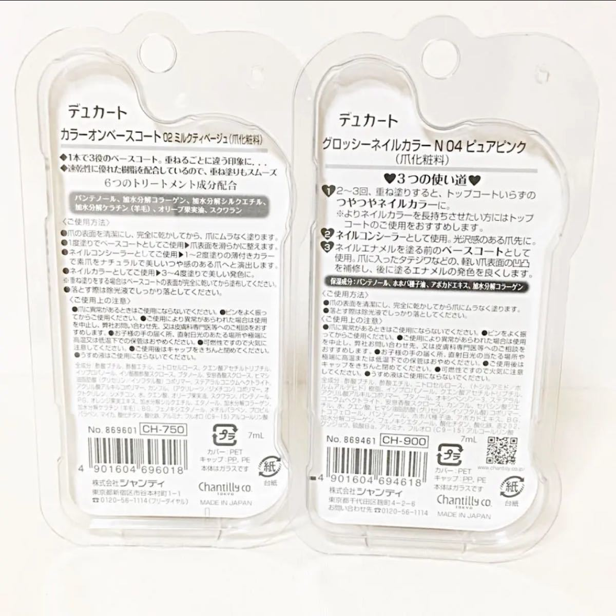 ★新品・未使用★ Ducato ネイルカラー/キューティクルオイル  4本セット (1)