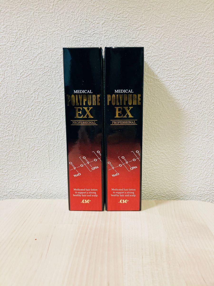 【新品】ポリピュアEX 120ml × 2本 薬用育毛剤 ポリキュア