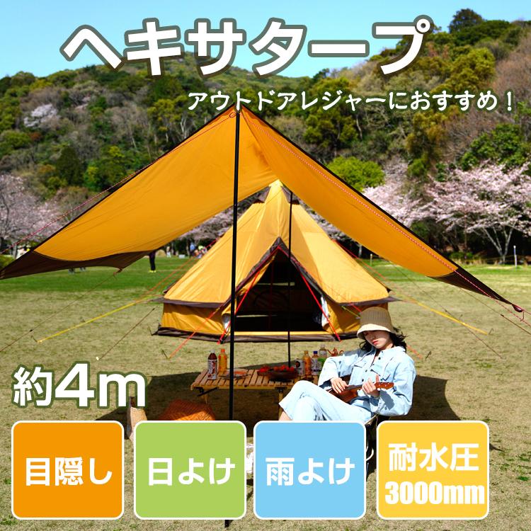 ヘキサタープ テント 日よけ UVカット 耐水圧3000mm キャンプ アウトドア イベント 夏 フェス レジャー用品 4m ad167_画像1