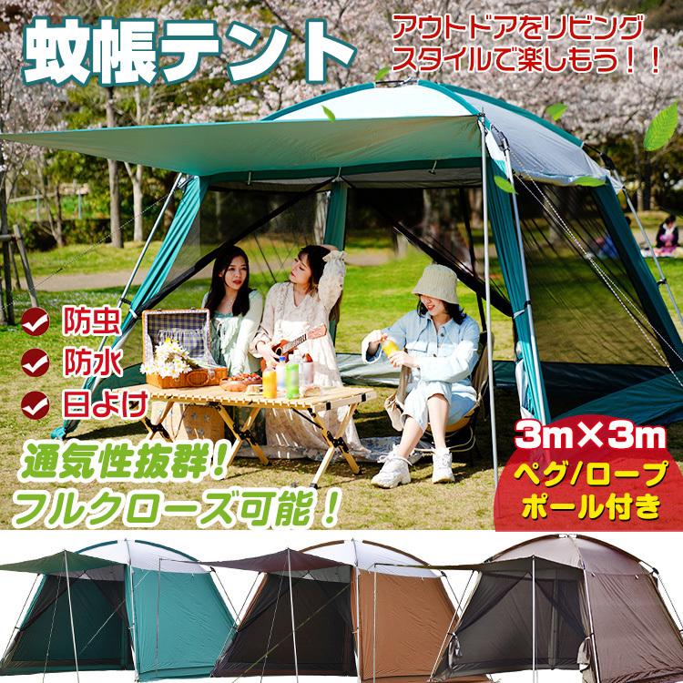 1円 テント キャンプ 日よけ 雨よけ 大型 タープ 4面 フルクローズ スクリーンタープ スクリーンテント 3m 虫よけ メッシュ ad249-bu_画像1