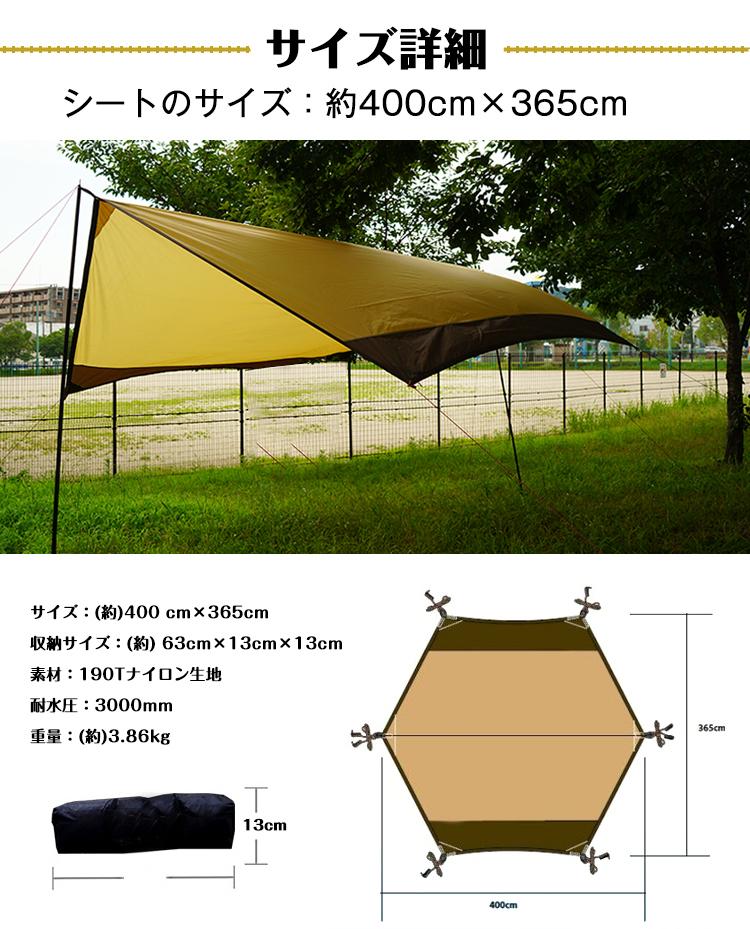 ヘキサタープ テント 日よけ UVカット 耐水圧3000mm キャンプ アウトドア イベント 夏 フェス レジャー用品 4m ad167_画像8