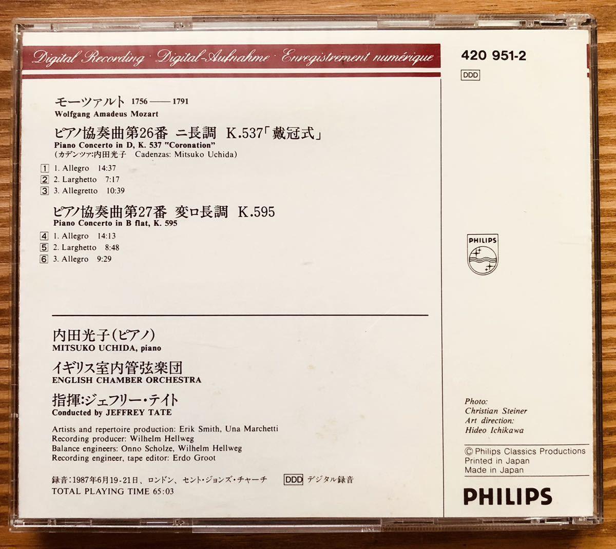 モーツァルト ピアノ協奏曲第26番「戴冠式」、第27番 内田光子(ピアノ) ジェフリー・テイト/イギリス室内管弦楽団_画像2