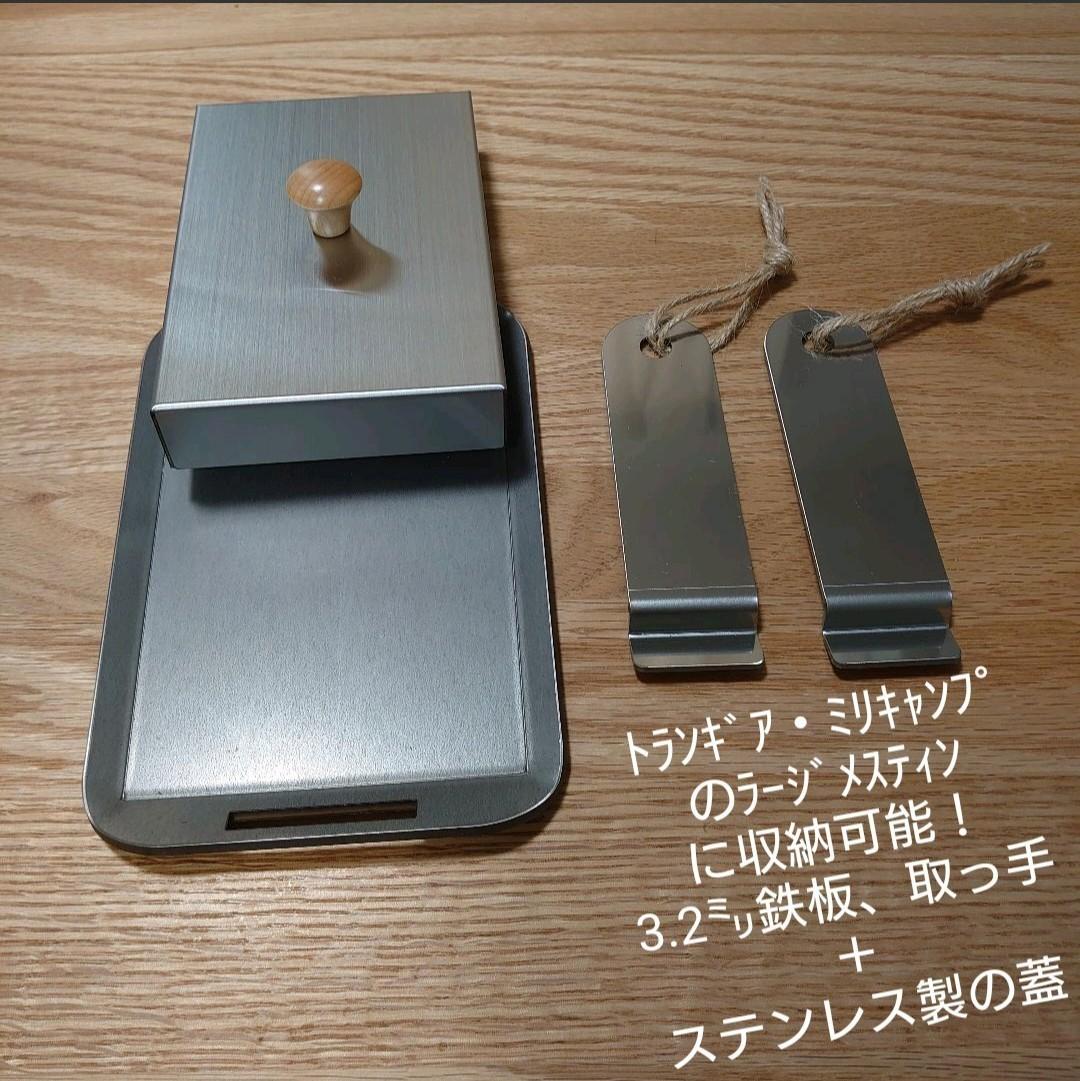 トランギア・ミリキャンプのラージメスティン に収納可能3.2㍉鉄板 蓋セット!