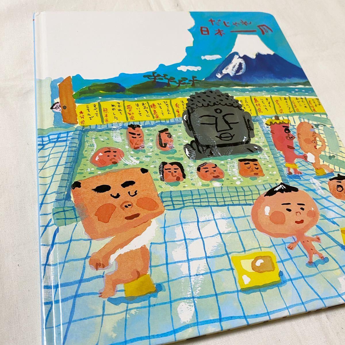 絵本 児童書 だじゃれ日本一周