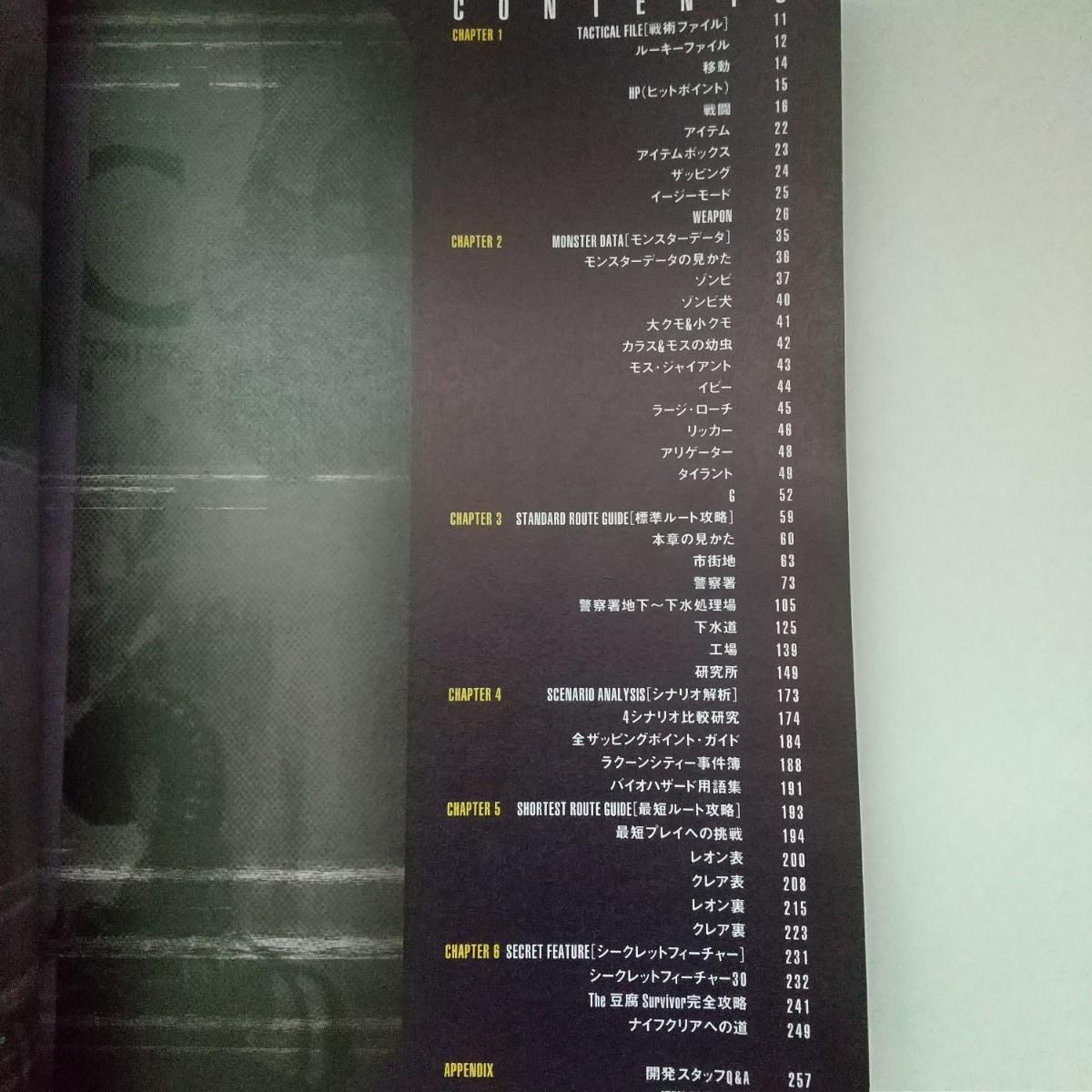 バイオハザード2      公式ガイドブック