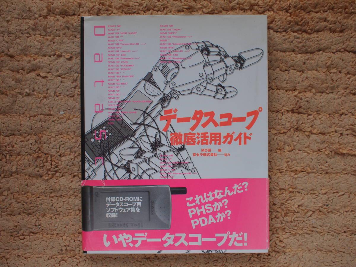 データスコープ徹底活用ガイド MC研 (編集)  HP200LX 未開封CD-ROM付き