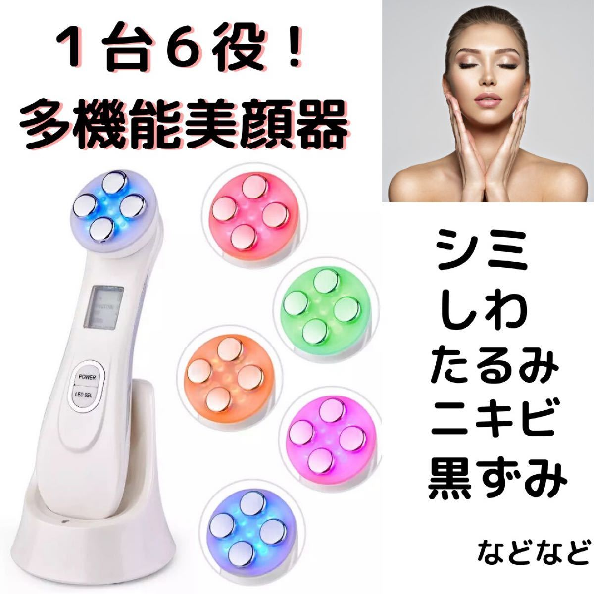 【新品】イオン導入 超音波 EMS エステ 美顔器 LED リフトアップ 美肌 光エステ 小顔 マッサージ EMS