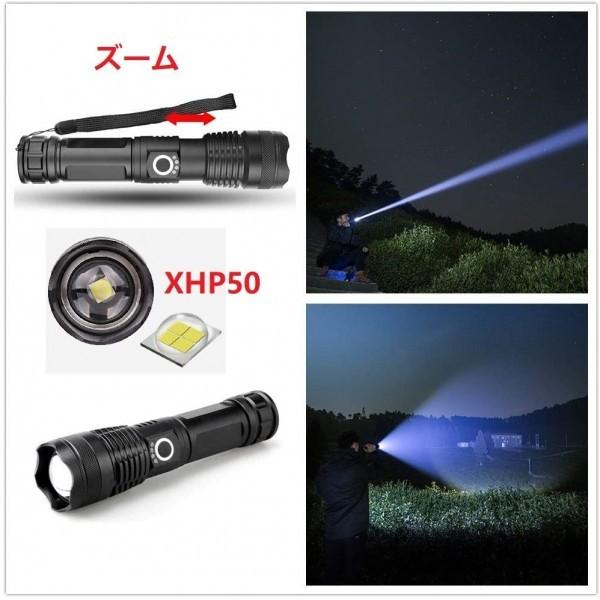 21年最新版 超高輝度 10000ルーメン 新品 ハンディライト LEDライト LED懐中電灯 LED 懐中電灯 強力 軍用 最強 小型 USB充電式 3