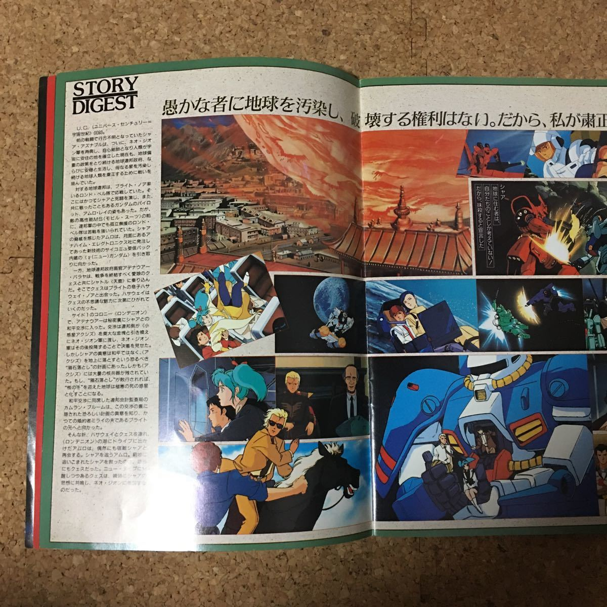 DVD 機動戦士ガンダム 逆襲のシャア 映画パンフレット 付き