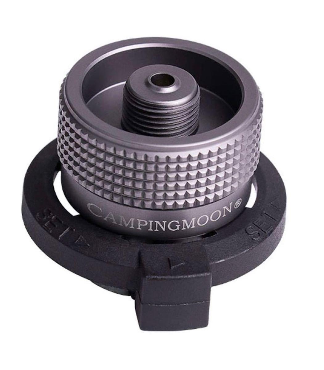 キャンピングムーン(CAMPING MOON) OD缶-CB缶へ 互換アダプター 変換アダプター
