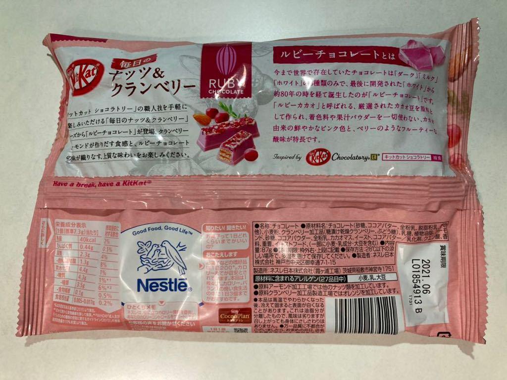 ネスレ日本 KitKat 毎日のナッツ&クランベリー ルビー★キットカット 約12枚入り★第4のチョコレートRUBY使用★無着色★即決価格!_画像2