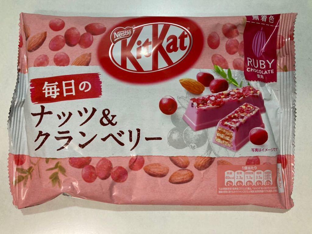 ネスレ日本 KitKat 毎日のナッツ&クランベリー ルビー★キットカット 約12枚入り★第4のチョコレートRUBY使用★無着色★即決価格!_画像1