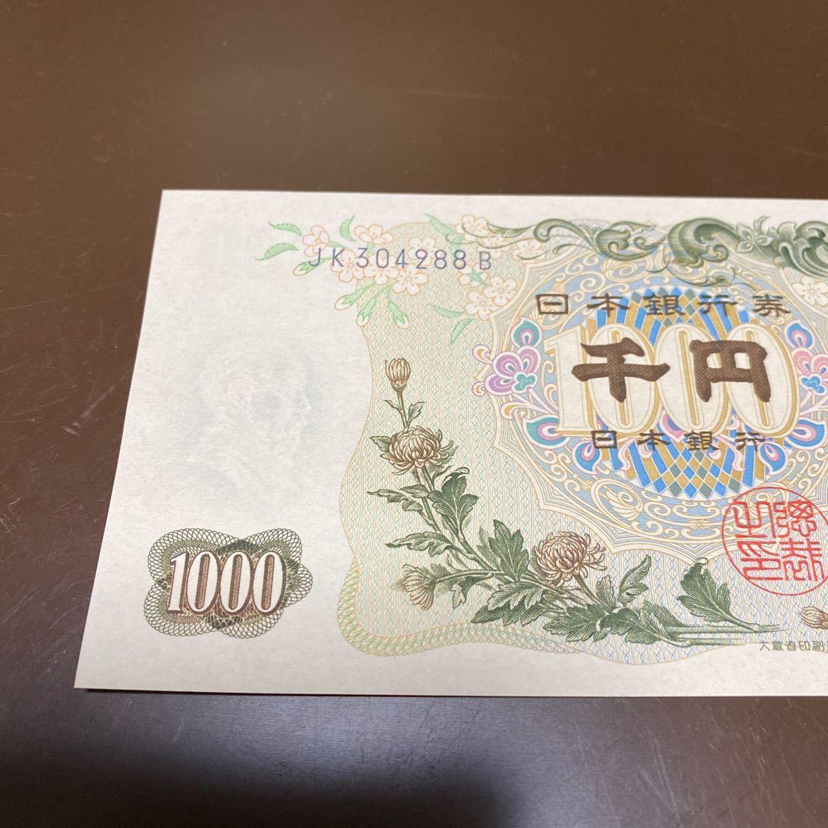 伊藤博文 1000円札 h_画像5