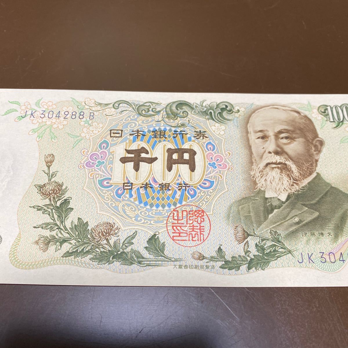 伊藤博文 1000円札 h_画像4