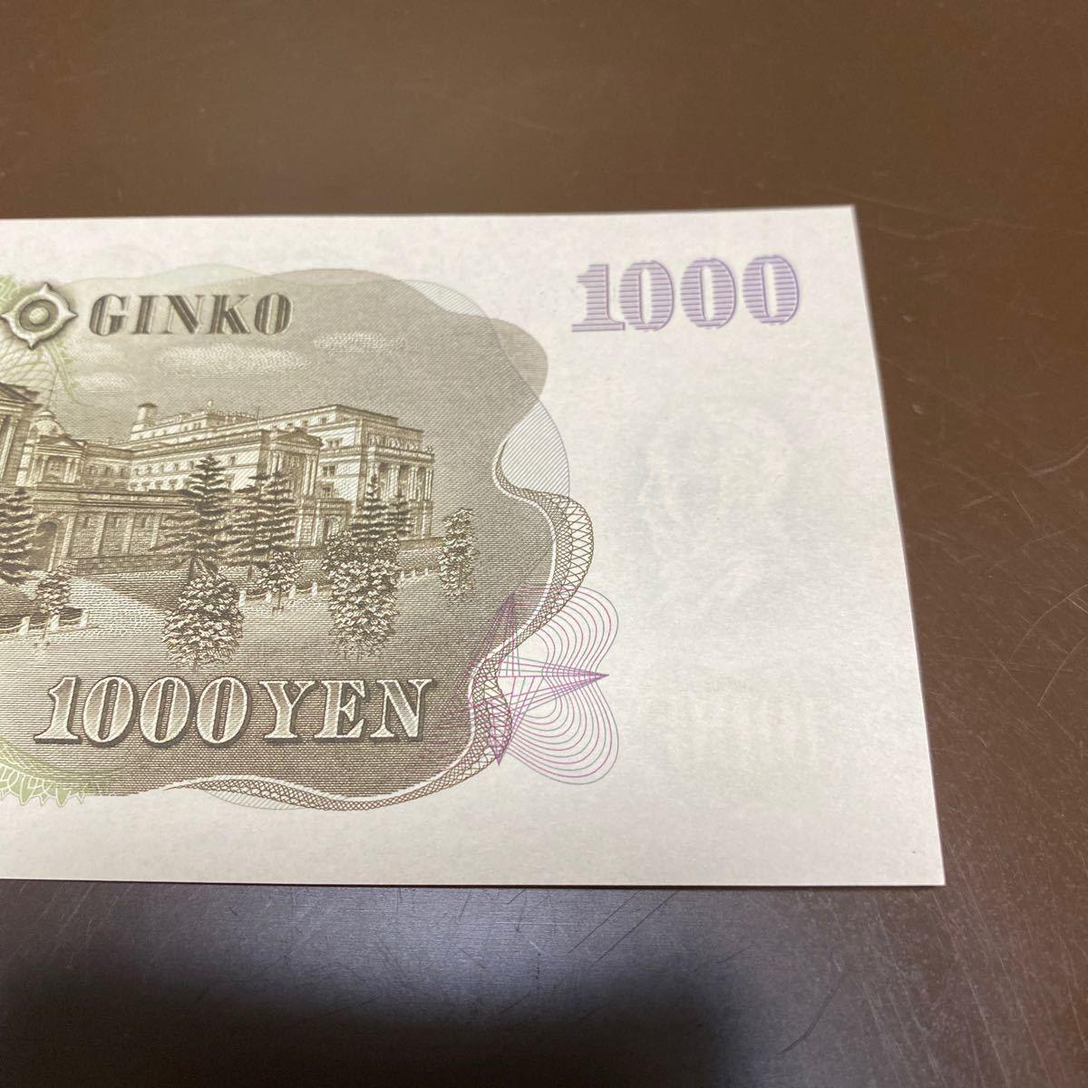伊藤博文 1000円札 h_画像6