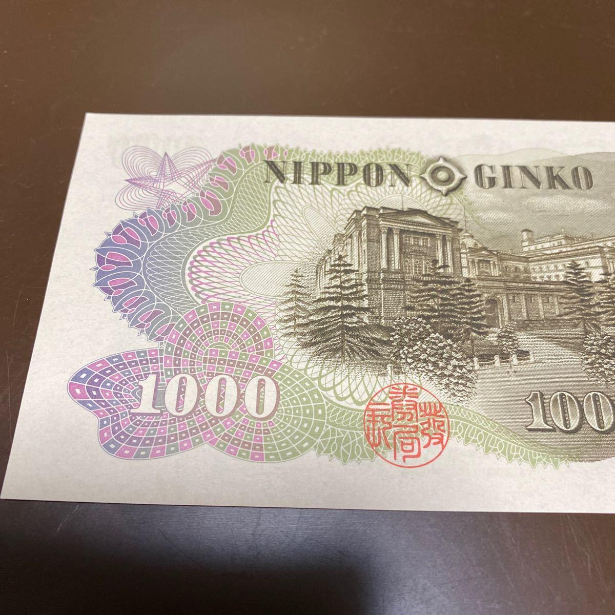 伊藤博文 1000円札 h_画像8