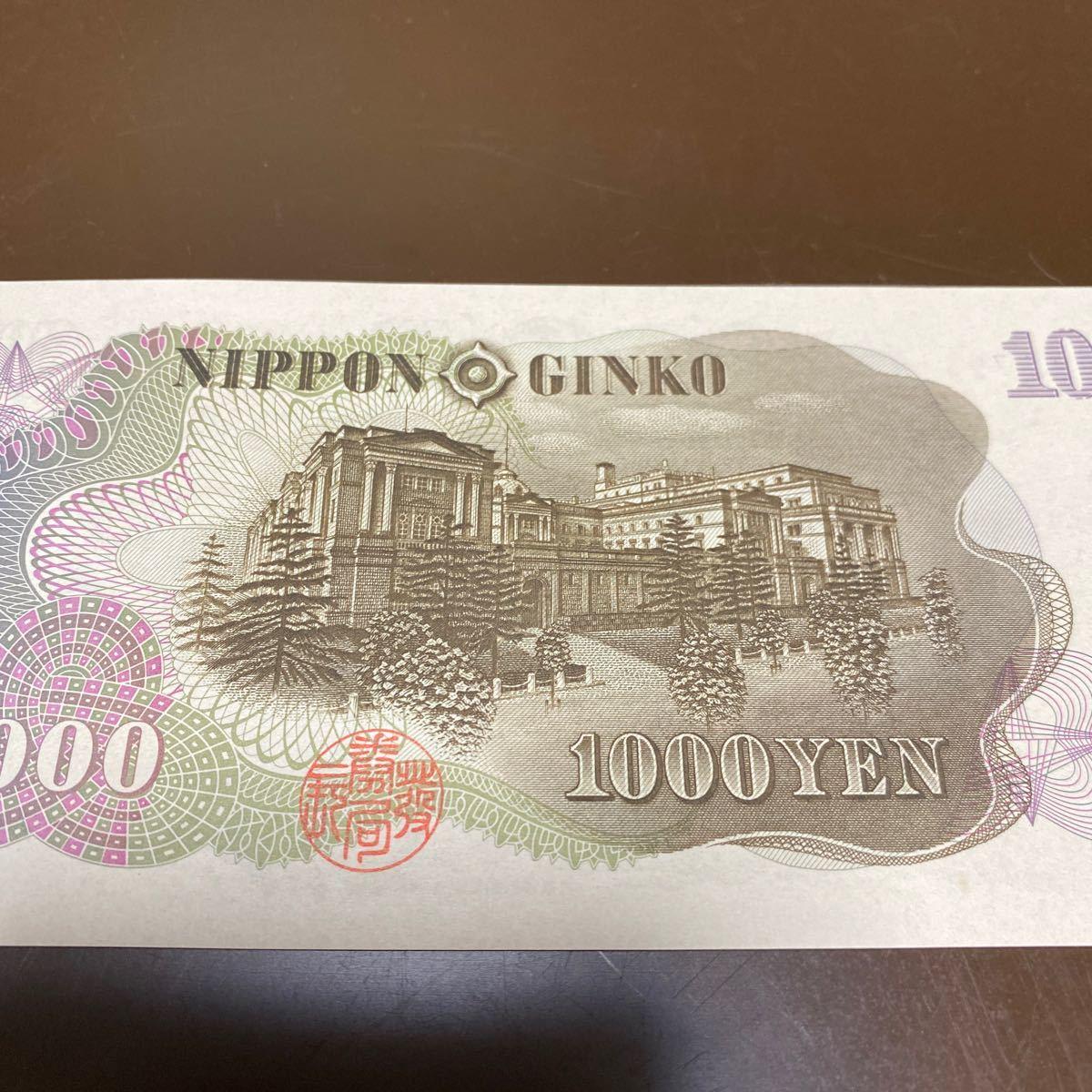 伊藤博文 1000円札 j_画像7