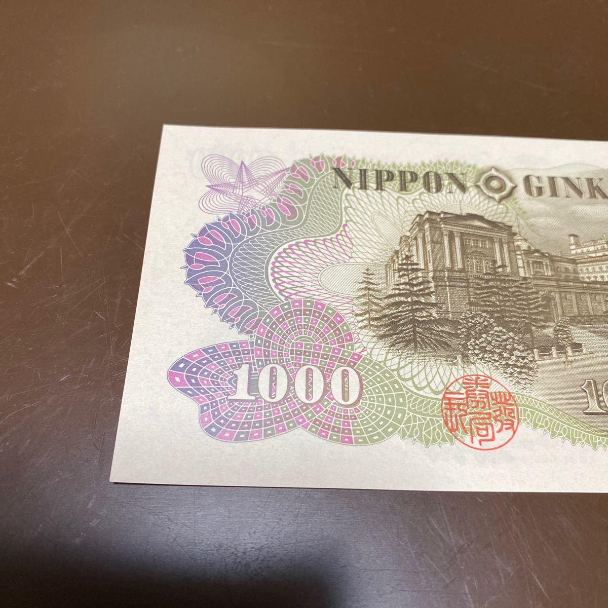 伊藤博文 1000円札 j_画像8
