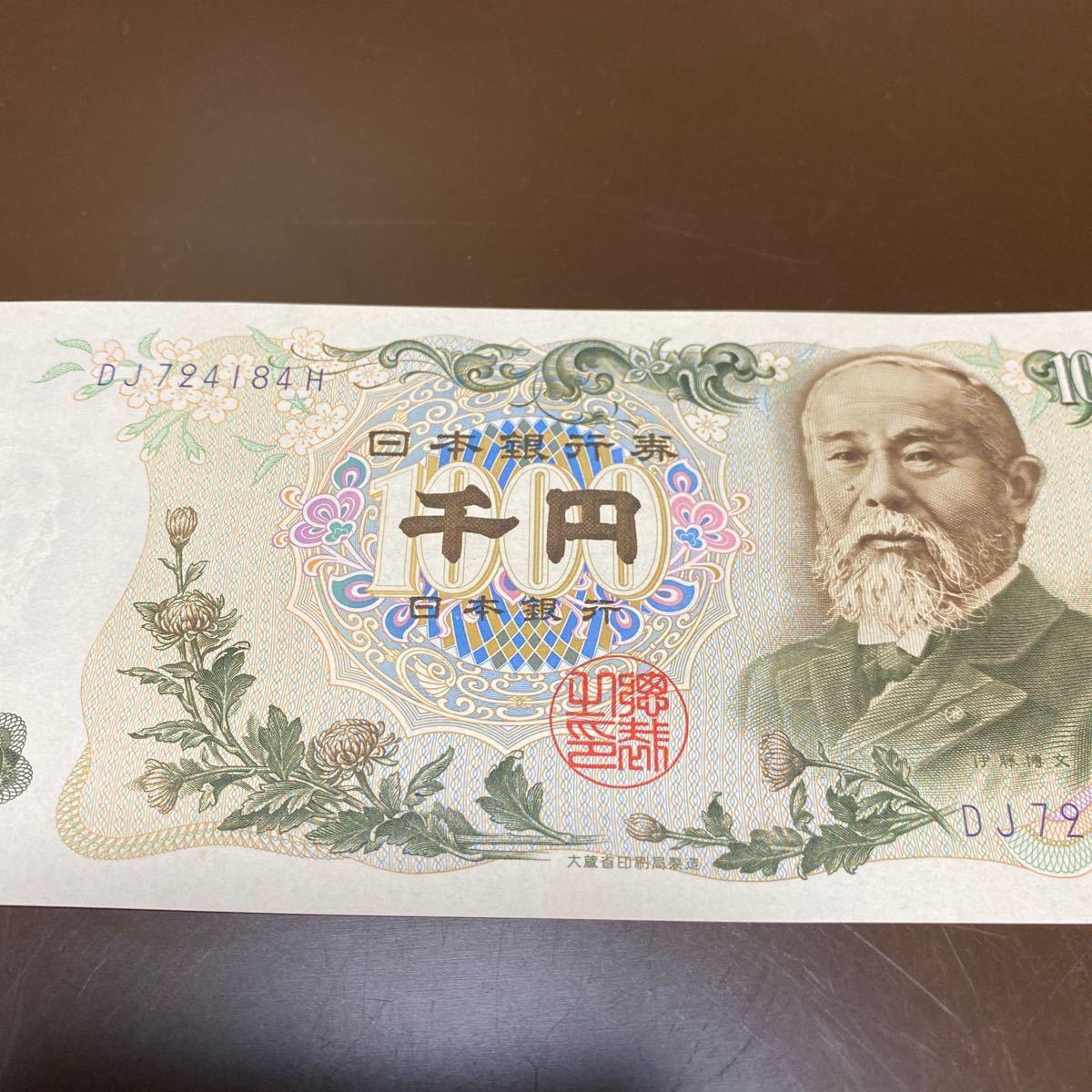 伊藤博文 1000円札 j_画像4