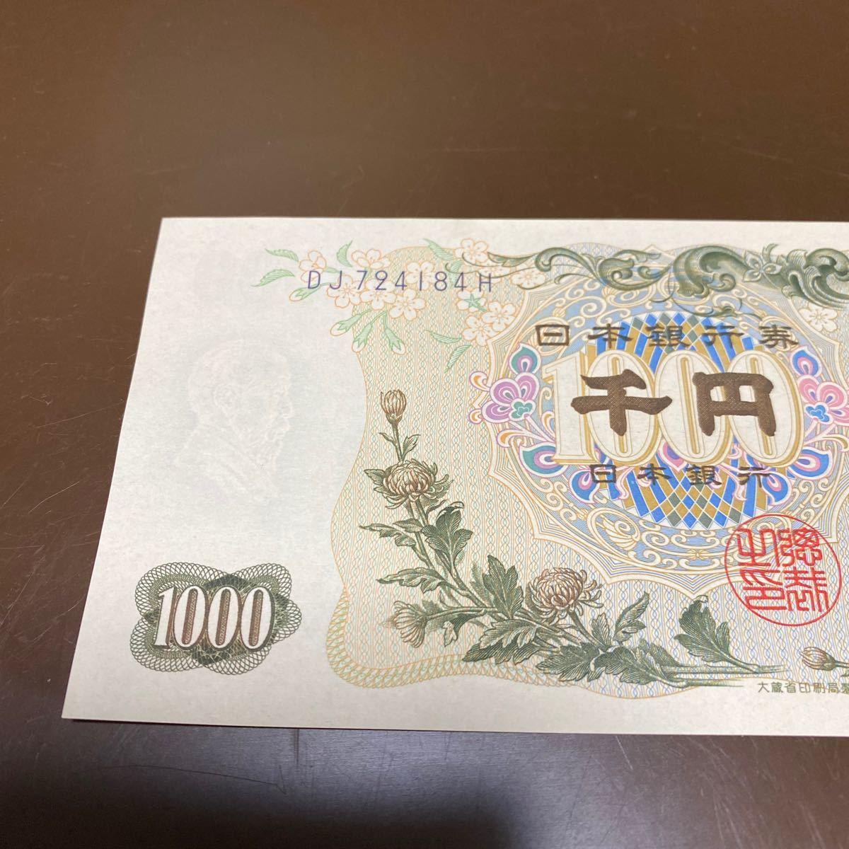 伊藤博文 1000円札 j_画像5