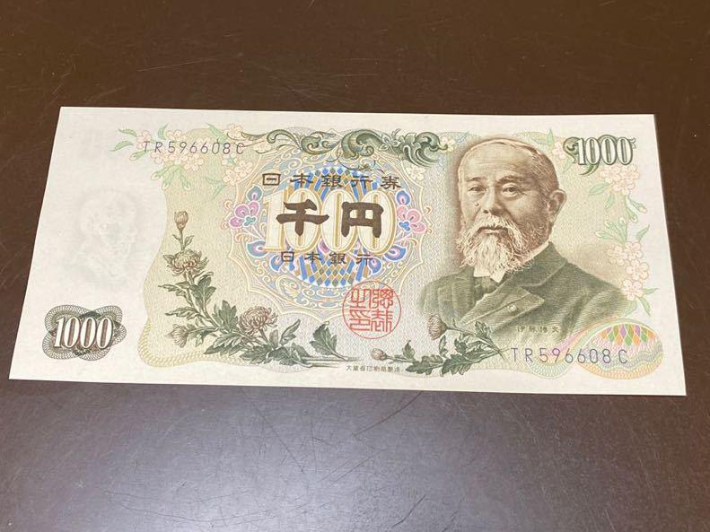 伊藤博文 1000円札 b_画像1