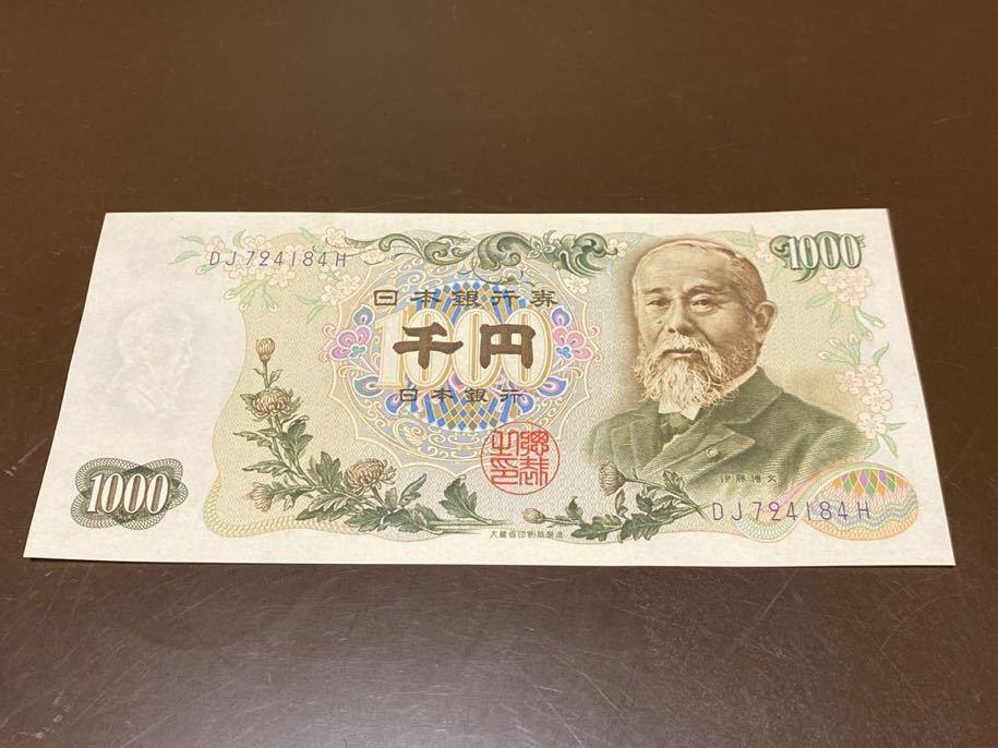 伊藤博文 1000円札 j_画像1