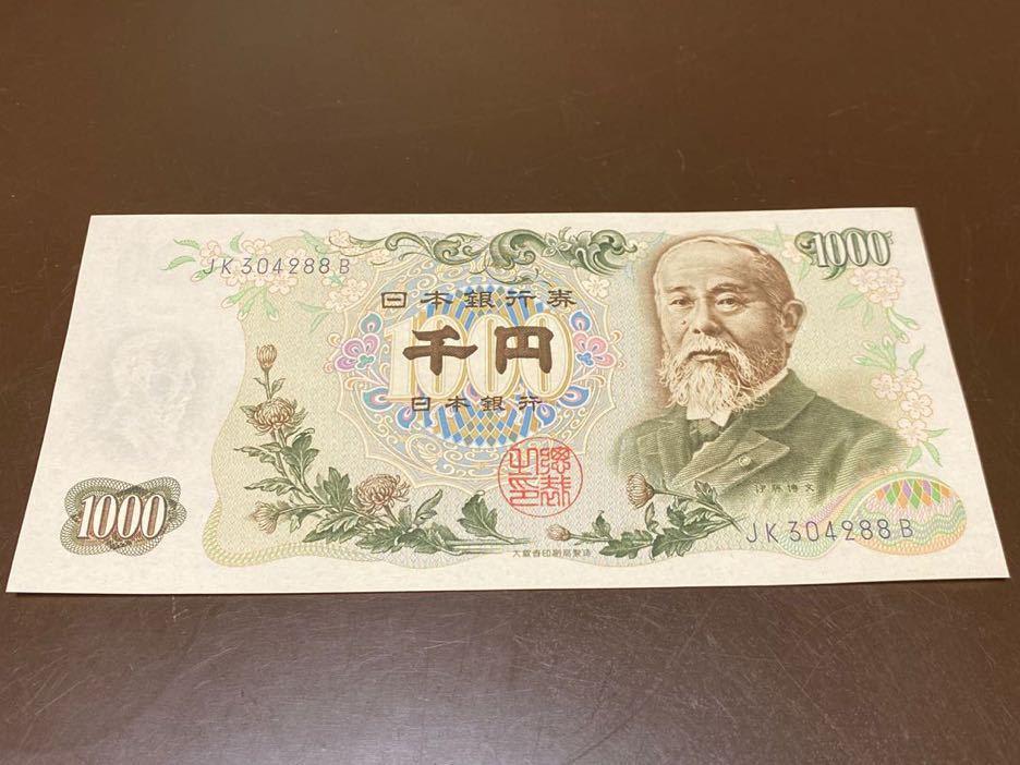 伊藤博文 1000円札 h_画像1