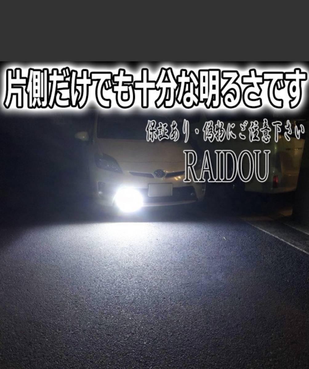 パレット H20.1- MK21S フォグランプ LED H8 H11 H16 6500k ホワイト 車検対応_画像4