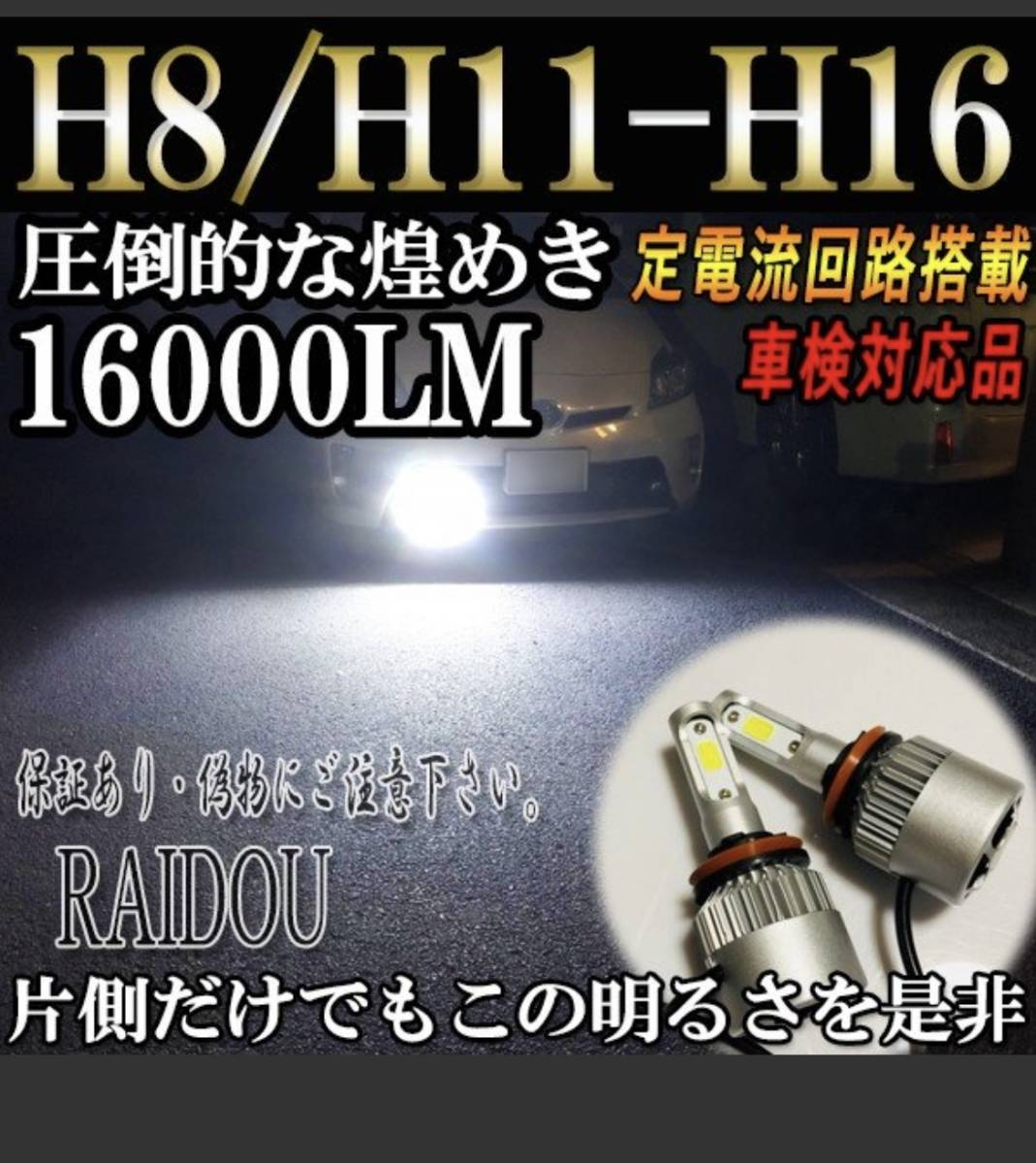 パレット H20.1- MK21S フォグランプ LED H8 H11 H16 6500k ホワイト 車検対応_画像1