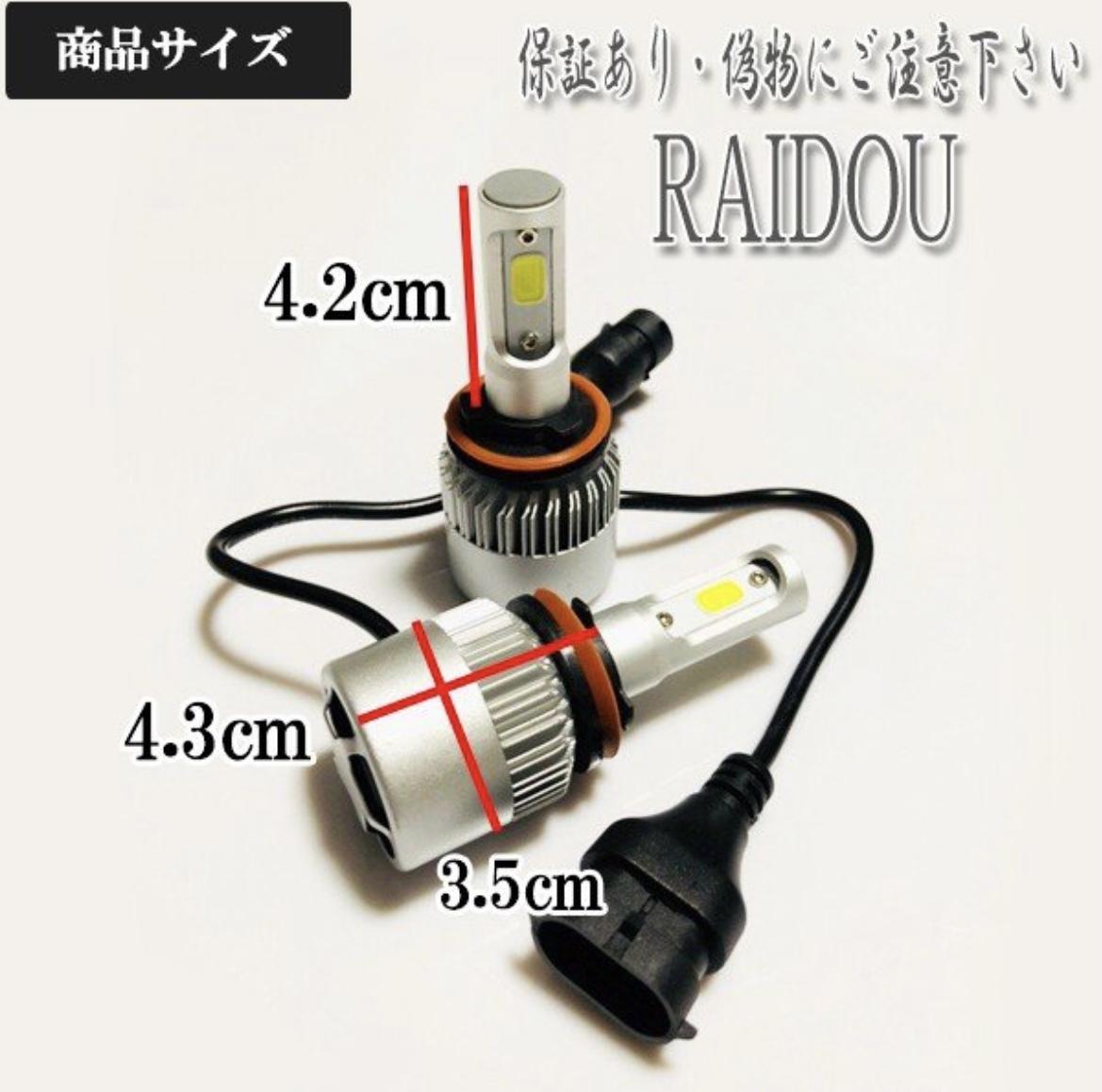 パレット H20.1- MK21S フォグランプ LED H8 H11 H16 6500k ホワイト 車検対応_画像3