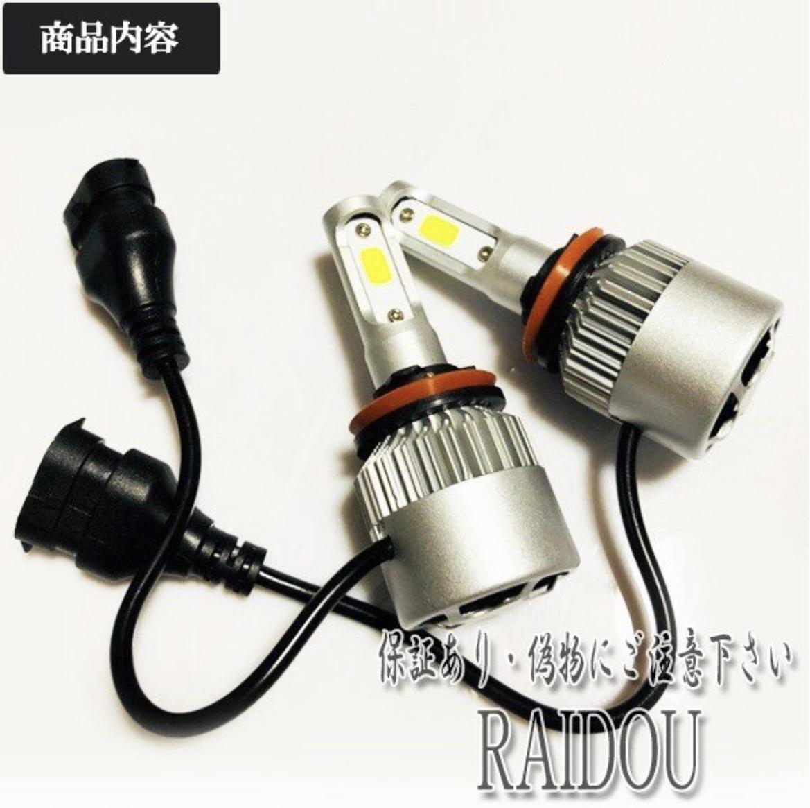 パレット H20.1- MK21S フォグランプ LED H8 H11 H16 6500k ホワイト 車検対応_画像2