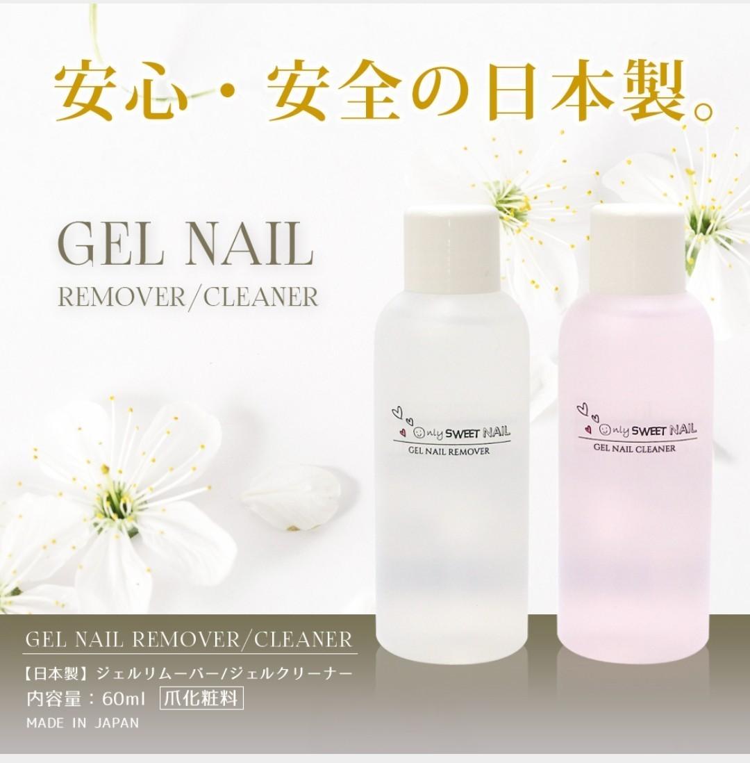 2本セット☆ジェルクリーナー&リムーバー☆ジェルネイル必需品 日本製