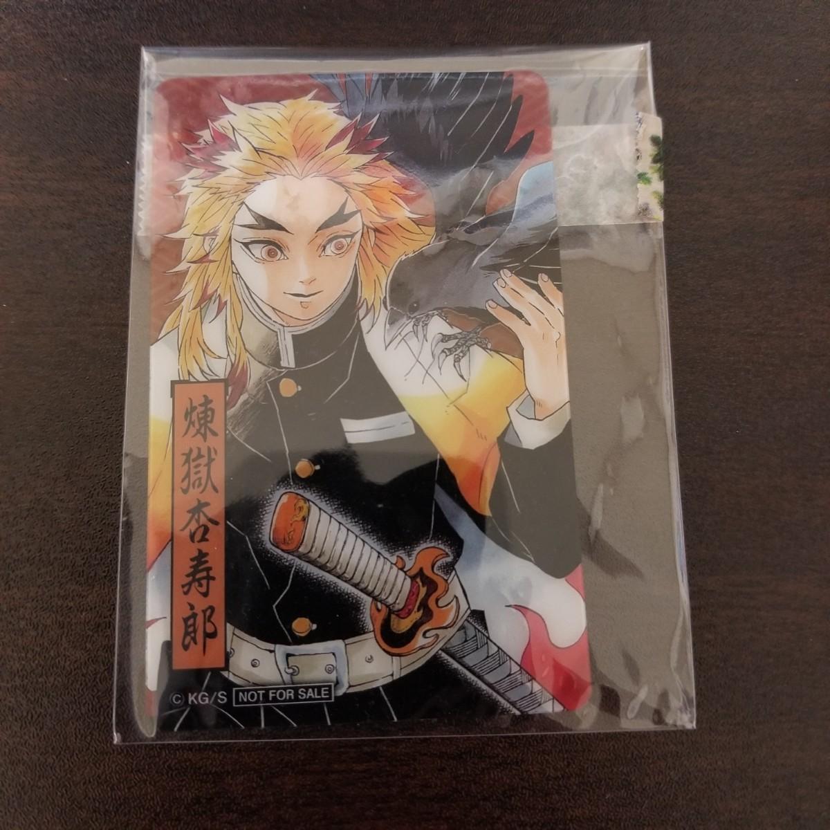 鬼滅の刃 クリアカード 煉獄杏寿郎