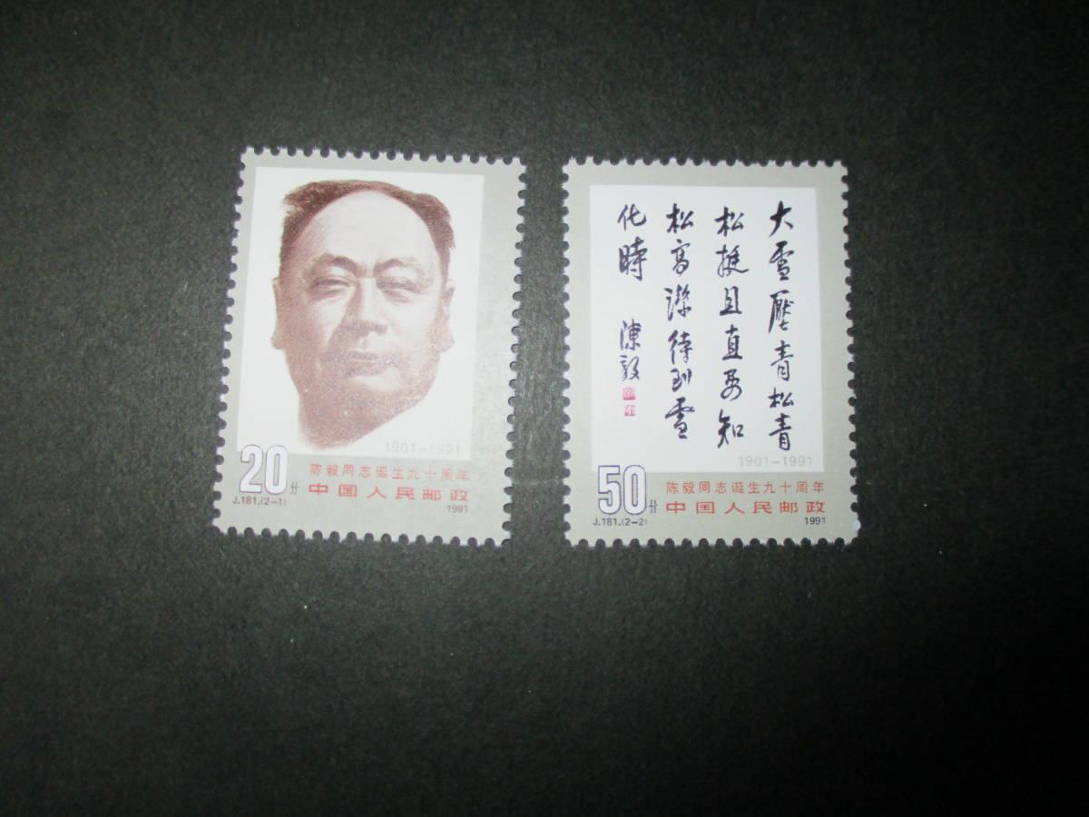 陳毅生誕90年記念ー肖像と書 2種完 未使用 1991年 中共・新中国 VF/NH_画像2