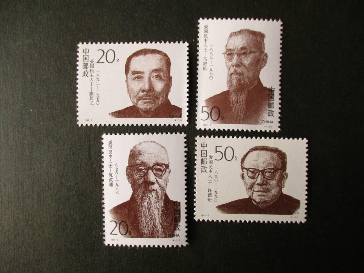 民主人士ー陳叔倫ほか 4種完 未使用 1994年 中共・新中国 VF/NH_画像1