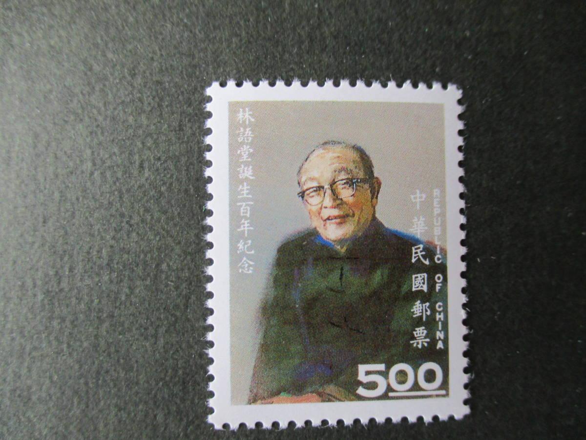 林語堂生誕100年記念 1種完 未使用 1994年 台湾・中華民国 VF/NH_画像1