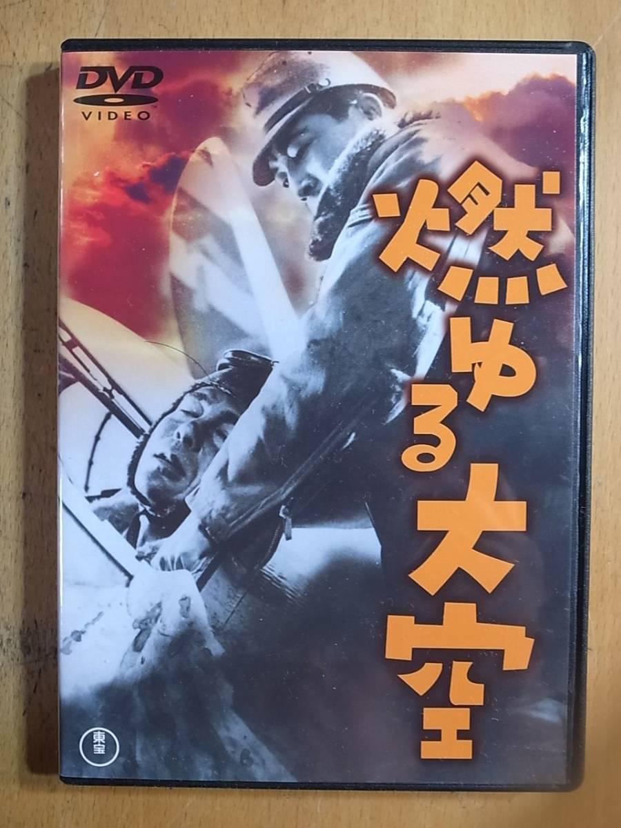 DVD 燃ゆる大空 大日方傳 月田一郎 大川平八郎 灰田勝彦 1円