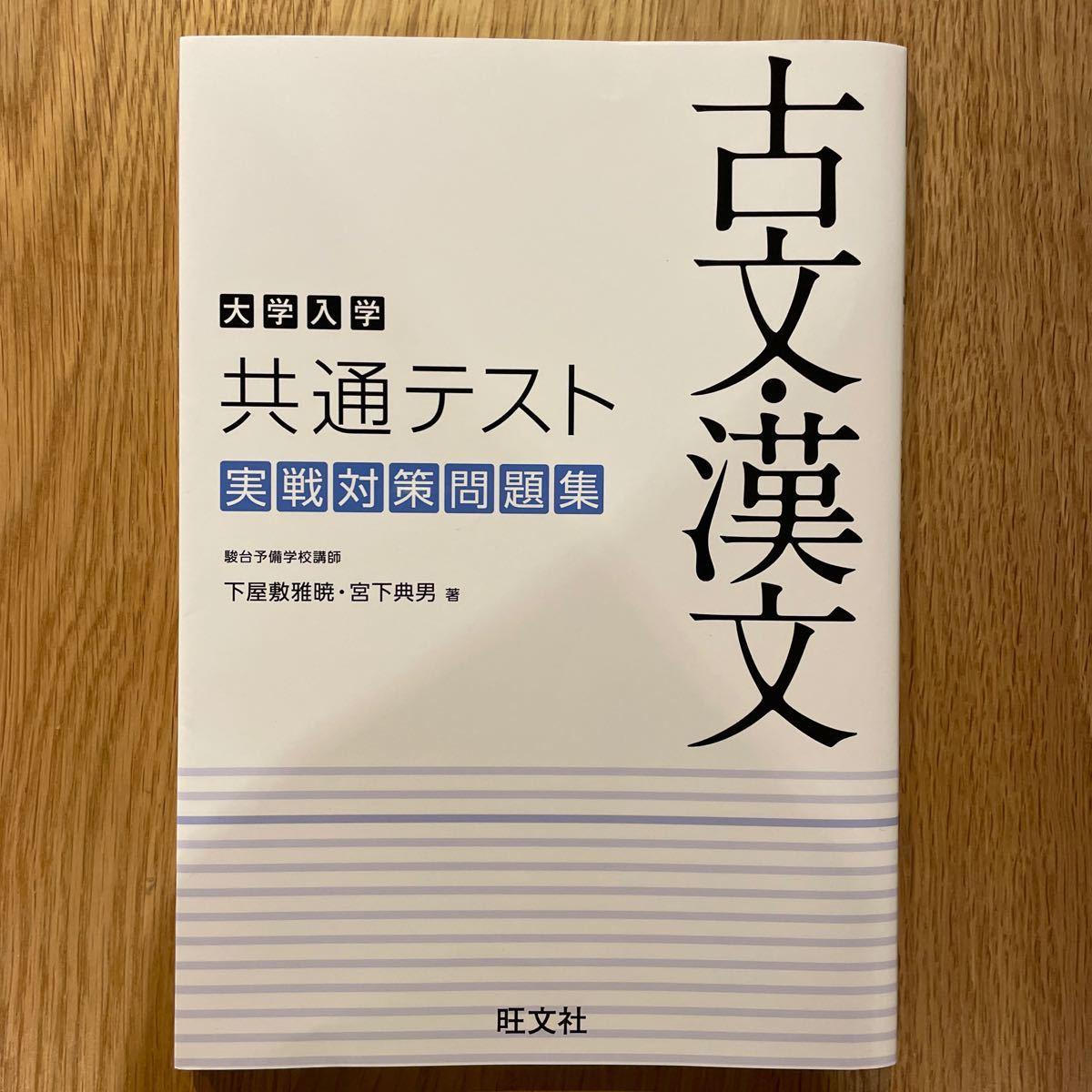 大学入学共通テスト古文漢文実戦対策問題集/下屋敷雅暁/宮下典男