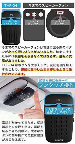 新品黒 車載 ワイヤレススピーカー【TAXION】 業務用対応 プロ仕様 Bluetooth 4.1 日本語アナウン2VD1_画像3