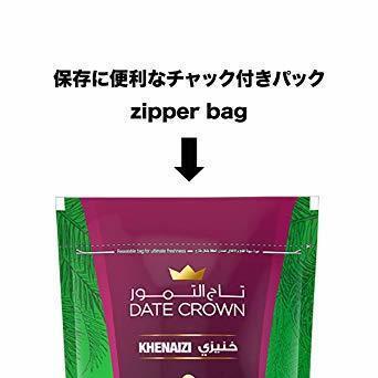 新品デーツクラウン デーツ ( ナツメヤシ / 無添加 / 砂糖不使用 / 非遺伝子組換え / ドライフルーツ / J35O_画像6
