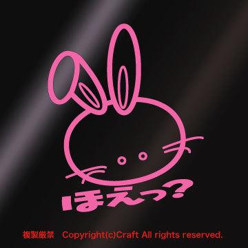 ほえっ?うさぎ☆ステッカー(ライトピンク)屋外耐候素材_画像1