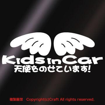 Kids in Car 天使をのせています!★ステッカー(bk) キッズインカー_画像1