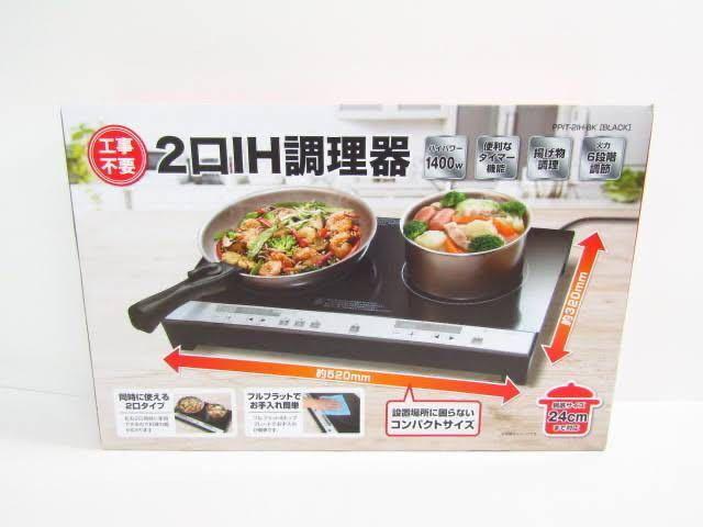 IHクッキングヒーター IH調理器 2口 1400w 600w 送料無料_画像2