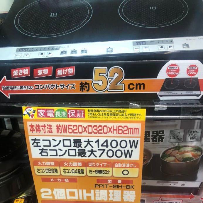 IHクッキングヒーター IH調理器 2口 1400w 600w 送料無料_画像1