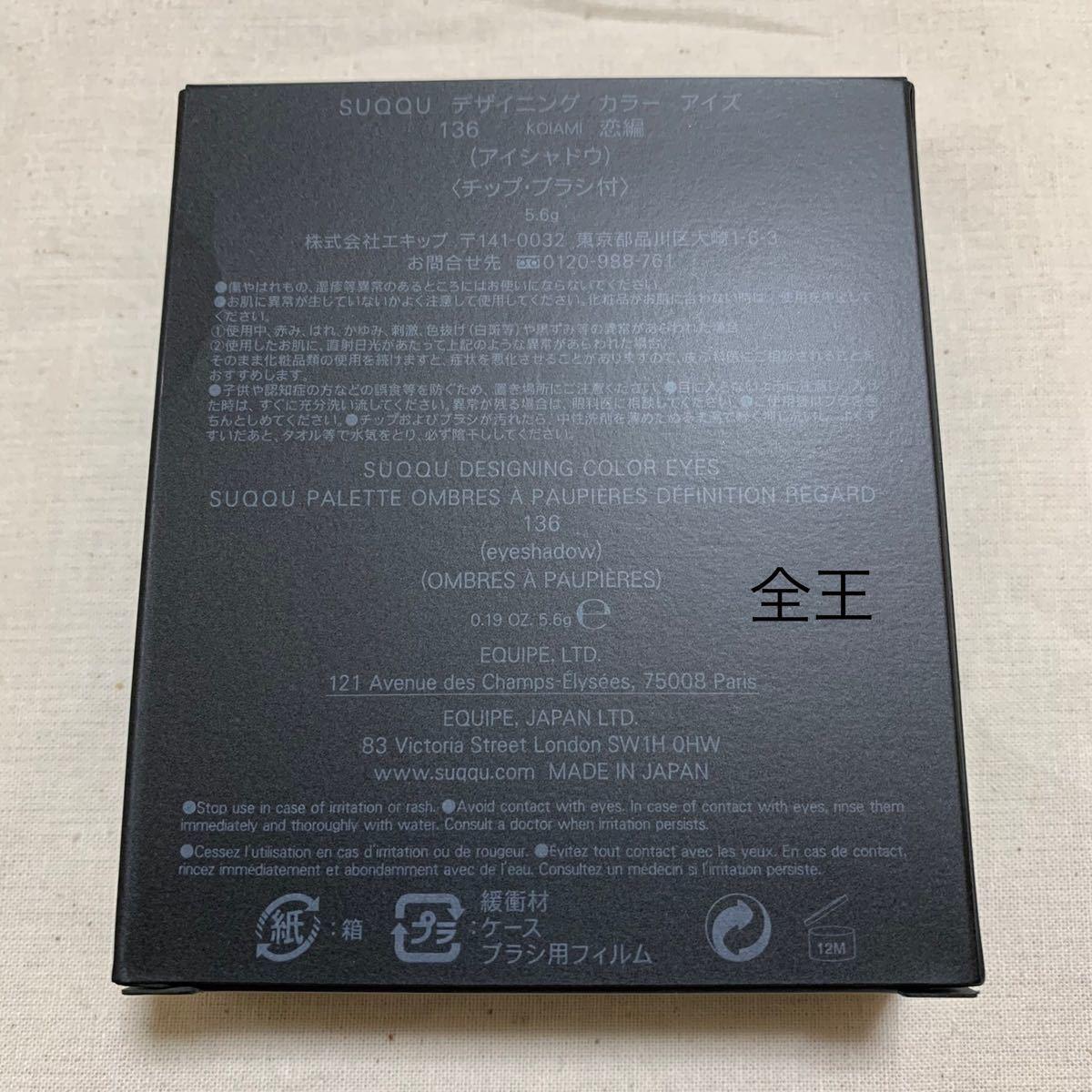 SUQQU 136 恋編 デザイニングカラーアイズ アイシャドウ