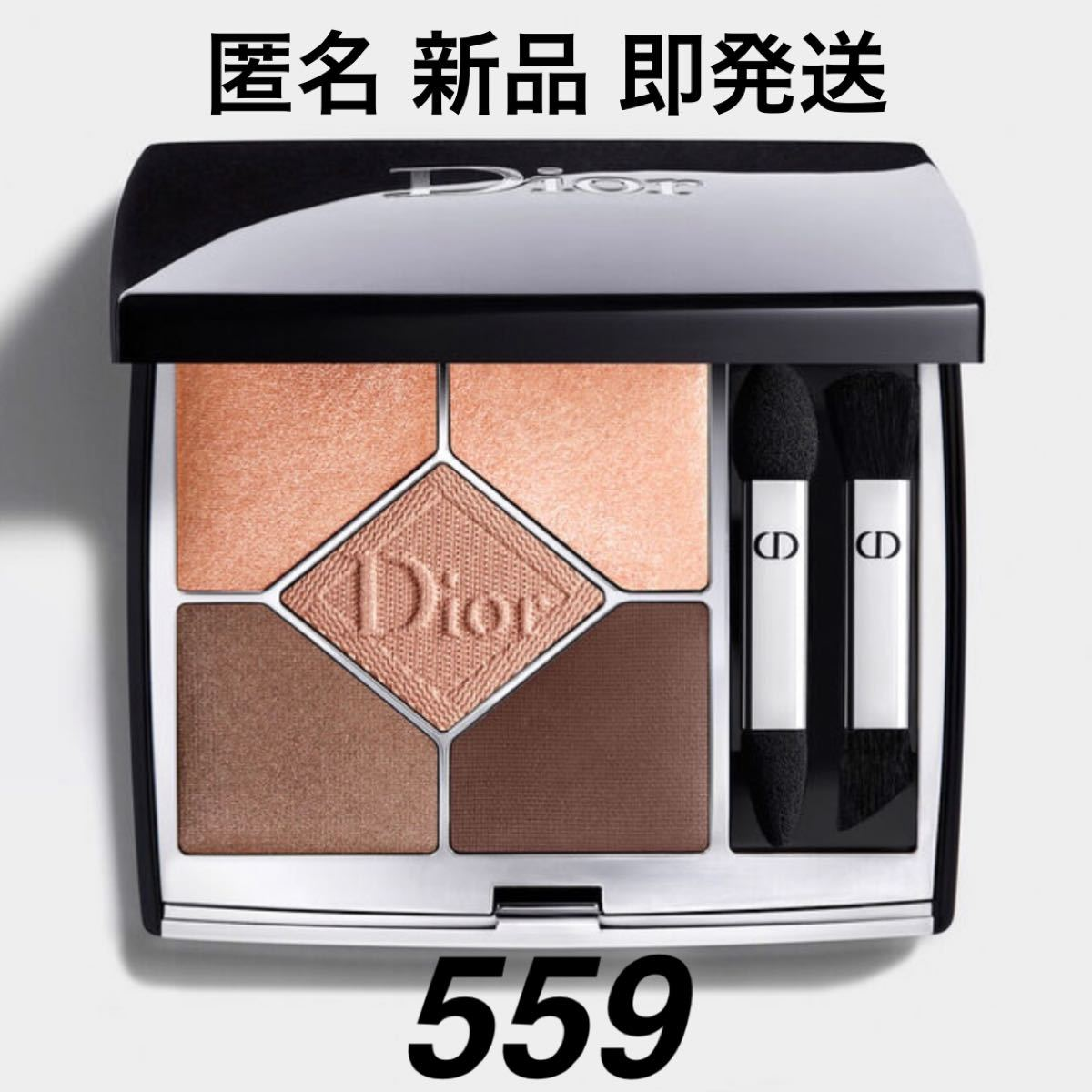 dior 559 ポンチョ サンククルール アイシャドウ